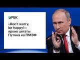 Лучшие цитаты Путина с пленарного заседания на ПМЭФ-2017