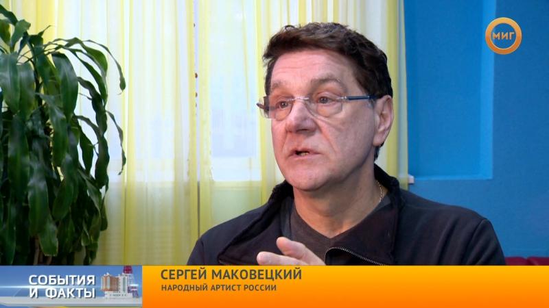 Встреча с артистом Сергеем Маковецким