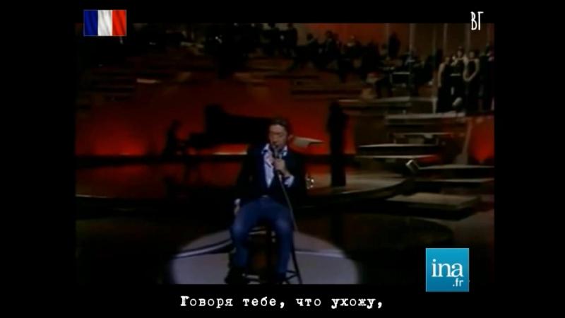 Серж Генсбур - Я пришел сказать тебе, что ухожу (Serge Gainsbourg - Je suis venu te dire que je men vais) русские субтитры