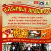 "Казачья ""Любо"" ярмарка г.Санкт-Петербург"