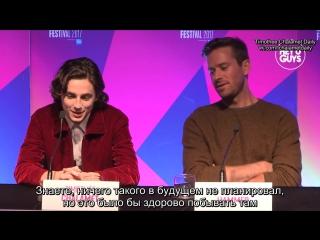 Лондонский кинофестиваль: пресс-конференция каста Назови меня своим именем (русские субтитры)