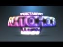 Antonov Show Presents Intro ElizarTv Production 2017