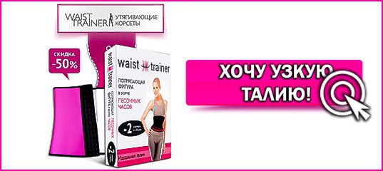 Корсет Sculpting Clothes (Waist Trainer) L-XL - Купить Спб cb7c6412292b8
