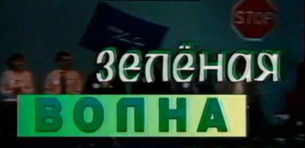 """Зелёная волна (ГТРК """"Южный Урал"""" [г. Челябинск], май 19..."""