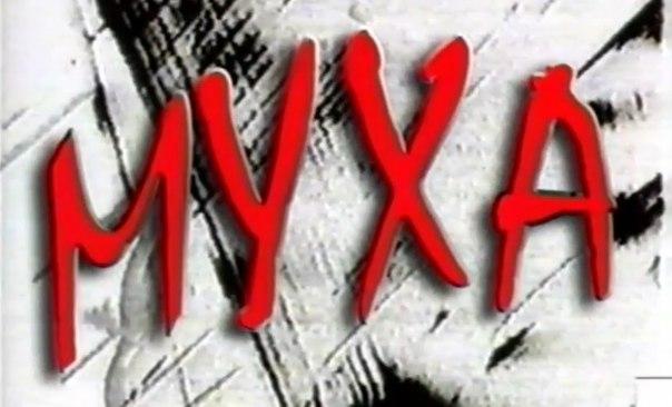 """Муха (ГТРК """"Южный Урал [г. Челябинск], 2003) Группа """"Кр..."""