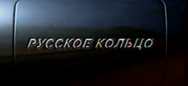 """Русское кольцо (2х2, 1997) Ралли """"Мороз-97"""""""