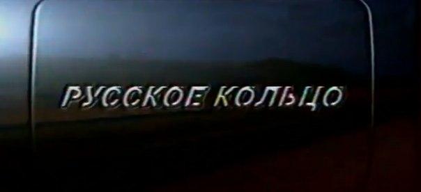 "Русское кольцо (2х2, 1997) Ралли ""Гуково-97"""