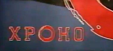 """Хроно (ТВ Центр, 1998) Чемпионат мира по ралли-1998. Ралли """"..."""