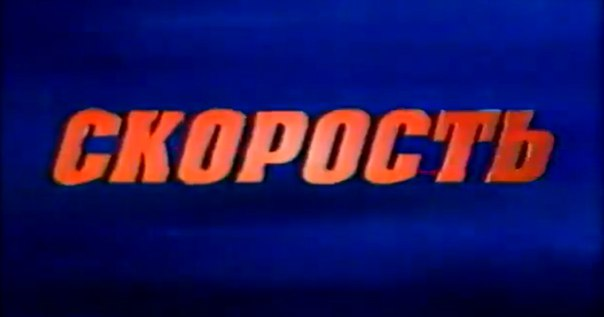 """Скорость (РТР, январь 1999) Ралли """"Мороз-99"""""""