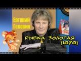 Евгений Головин - Рыбка золотая (1979)