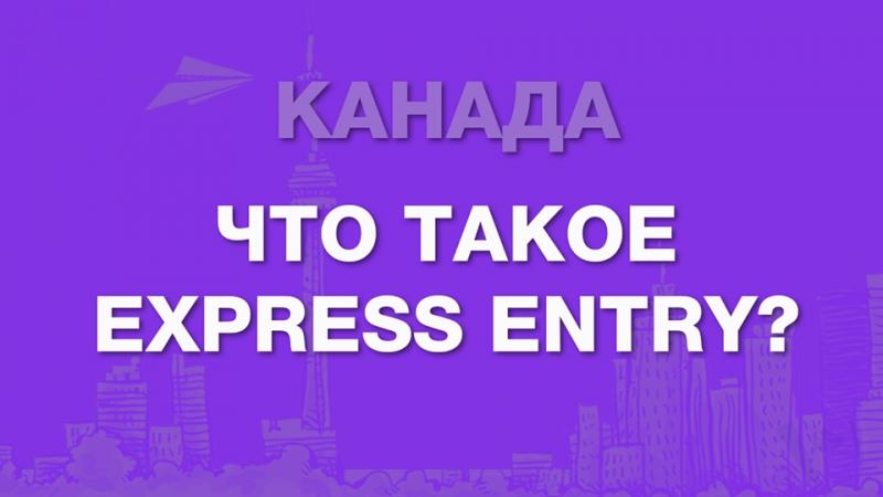 Что такое Express Entry и как работает эта система?