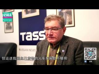 Чем «Пояс и Путь» для России хороши: ТАСС расставляет точки над i