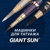 Машинки для татуажа Giant Sun