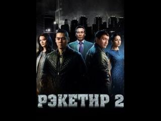 КИНО СТРИМ Рэкетир 2 (2015)