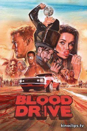 Кровавая гонка (Сериал)