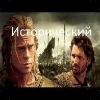 Смотреть Исторические
