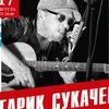 Гарик Сукачев, 17 августа в «Максимилианс» НСК