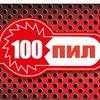 100 Пил - Инструменты для профессионалов.