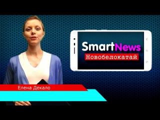 Новобелокатай. Новости 24.04.2017г. #Новобелокатай