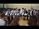 """ФИЛЬМ на последний звонок """"А ЕСЛИ БЫ..."""" выпуск 2017"""
