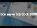 Все звуки Stardock 2008 App_Crash_01-Windows_UAC_01