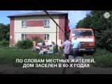 В поселке Расково Саратовской области из-за прогнившего пола обрушились стены в жилом дома