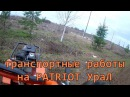 Транспортные работы на Patriot Урал