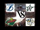ТАМПА-БЭЙ - ДАЛЛАС. МИННЕСОТА - НЭШВИЛЛ. БОМБИМ НА ТОЧНЫЕ СЧЕТА 12. 17.11.17. НХЛ.