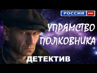 Потрясающий детектив УПРЯМСТВО ПОЛКОВНИКА русские детективы 2016 фильмы про крим...