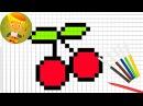 Как нарисовать вишенку по клеточкам на компьютере для детей