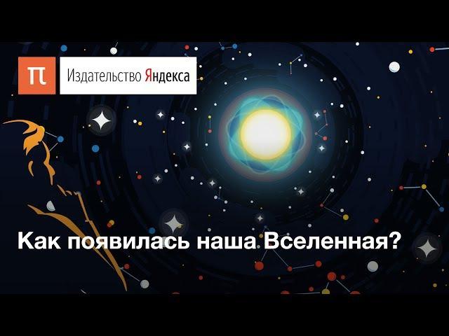 Теория Большого взрыва: как зародилась Вселенная
