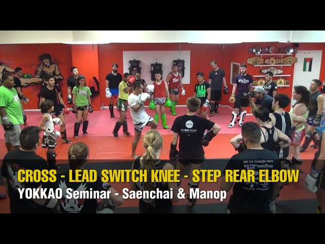 YOKKAO Seminar – Cross – Lead Switch Knee – Step Rear Elbow