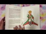 Книга с 3D-картинками