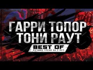 Toni-Raut фото из социальной страницы: Самара приглашает Белгород и Воронеж на концерт Гарри Топора и Тони Раута.