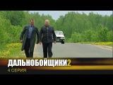 Дальнобойщики 2  Сериал  4 Серия -