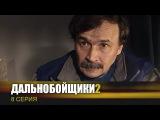 Дальнобойщики 2  Сериал  8 Серия -