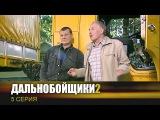 Дальнобойщики 2  Сериал  5 Серия -