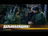 Дальнобойщики 2  Сериал  9 Серия -