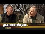 Дальнобойщики 2  Сериал  11 Серия -