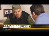 Дальнобойщики 2  Сериал  3 Серия -