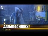 Дальнобойщики 2  Сериал  2 Серия -