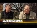 Дальнобойщики 2 Сериал 11 Серия Борьба за выживание
