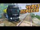 По проселочным дорогам Через Переезды - Euro Truck Simulator 2