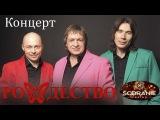 Концерт группы Рождество в казино SOBRANIE (14.04.17)