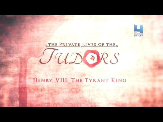 Частная жизнь Тюдоров. 2-я часть. Генрих VIII - Король-тиран.