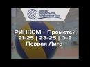 РИНКОМ - Прометей 21-25 23-25 0-2 БЛВЛ Осень 2017