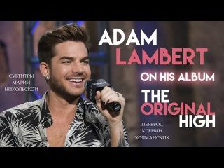 Adam Lambert on His New Album 'TOH' – RUS SUB (субтитры)
