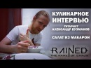 RAINED Кулинарное интервью c Александром Бузмаковым