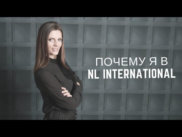 Почему я в NL International
