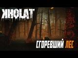 KHOLAT  История перевала Дятлова  Сгоревший лес